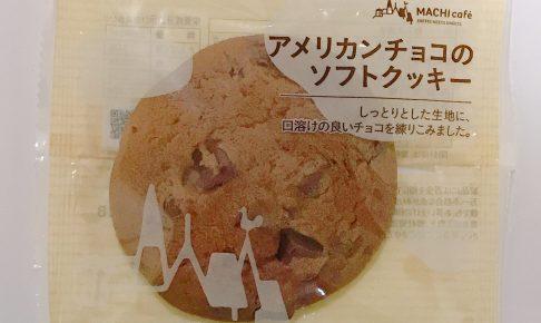 ローソンのソフトクッキー