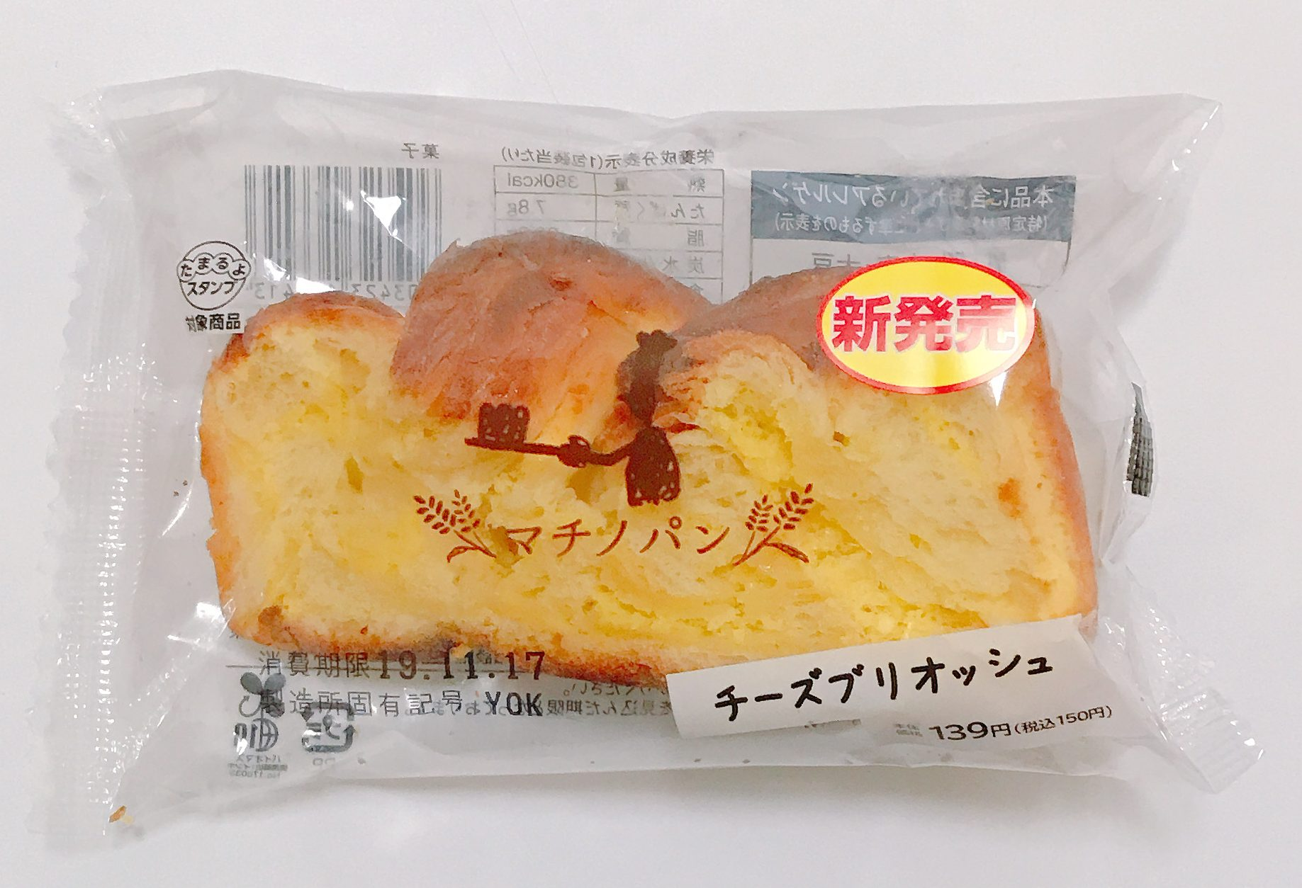ローソンのチーズブリオッシュ