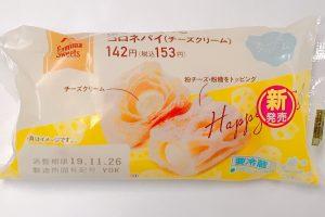 ファミマの冷やして食べるコロネパイ(チーズクリーム)