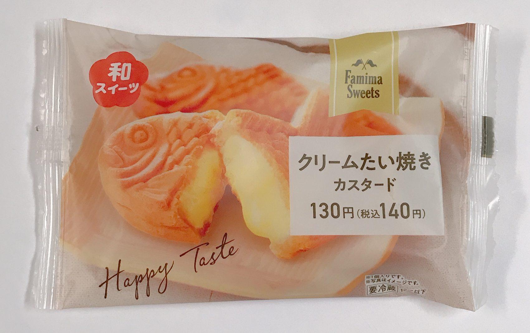 ファミリーマートのクリームたい焼き カスタード