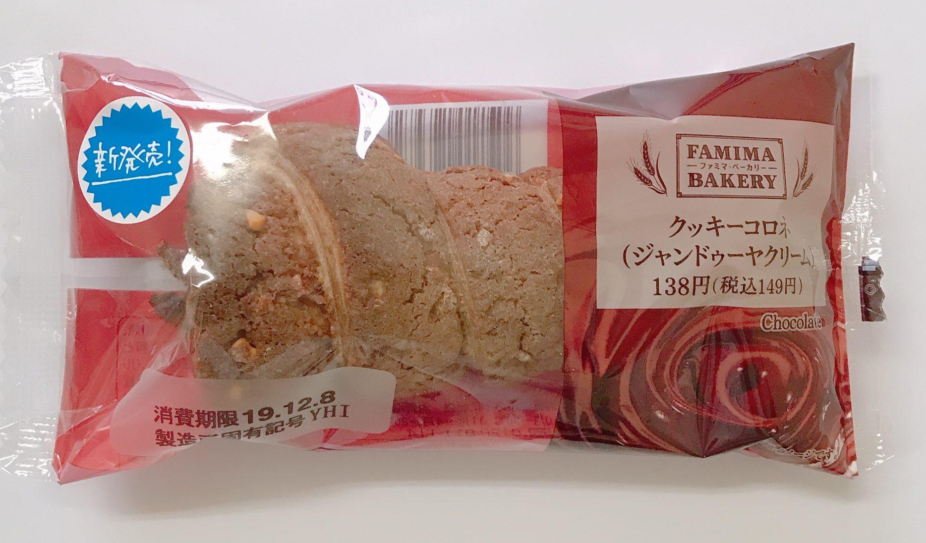 ファミリーマートのクッキーコロネ(ジャンドゥークリーム)