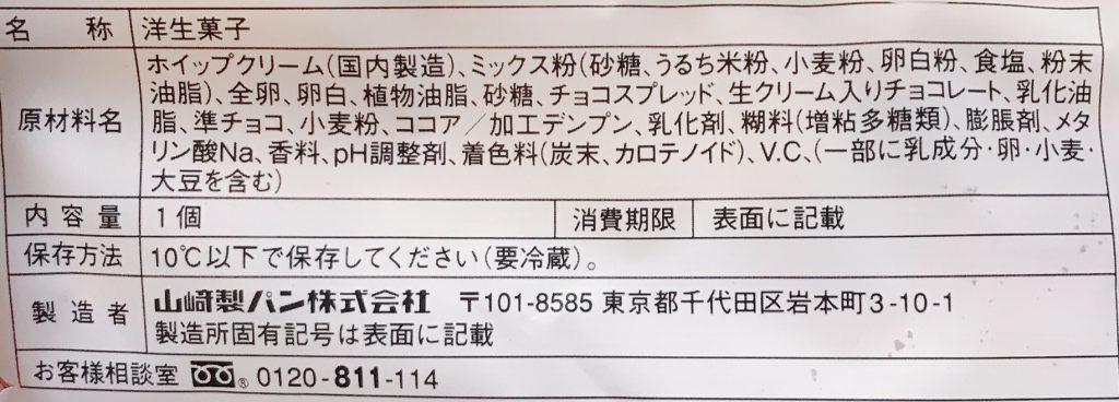 ファミマのダブルクリームサンド(生チョコレート&ホイップ)