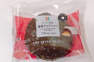 セブンイレブンのざくざく食感 濃厚チョコシュー