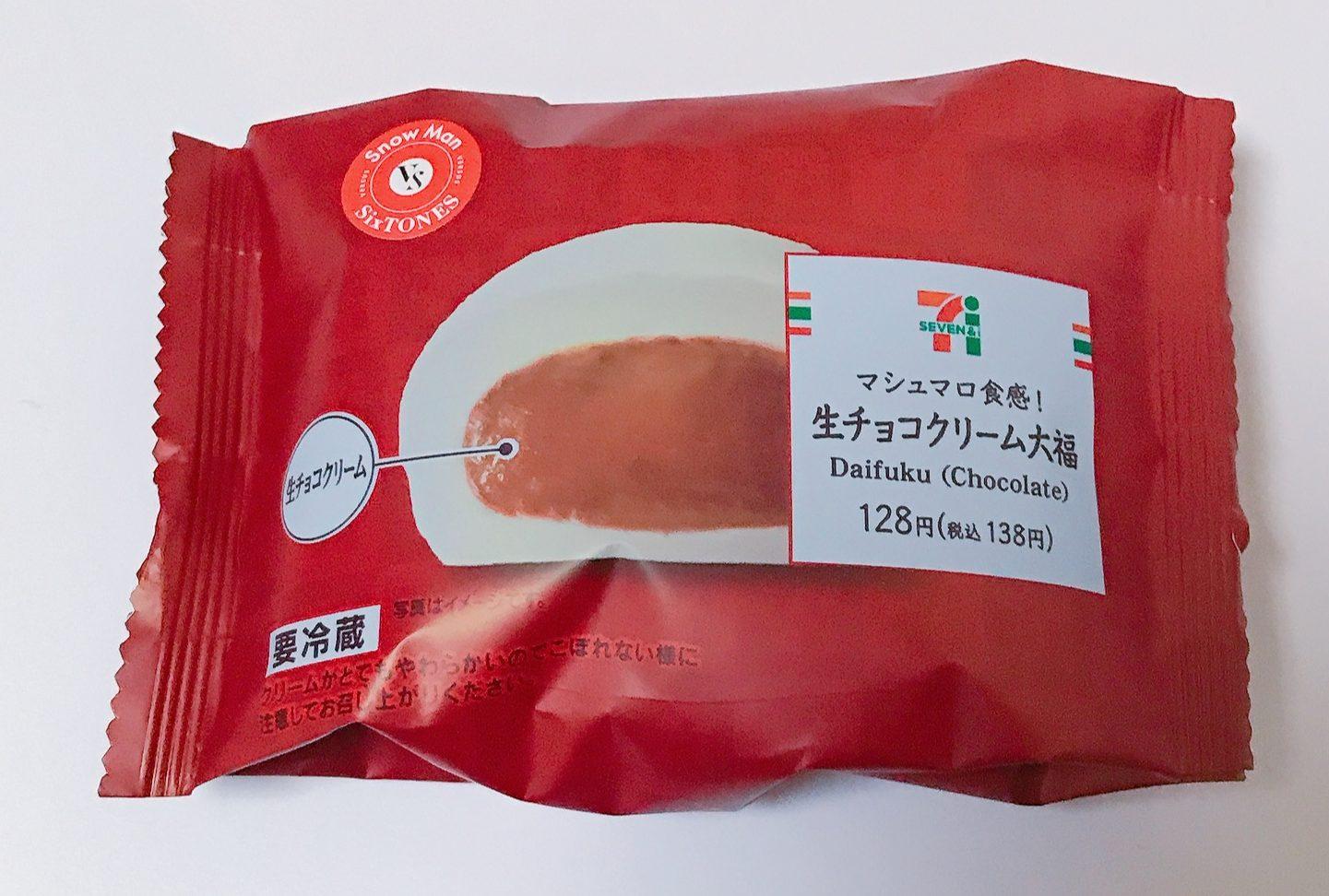 セブンのマシュマロ食感!生チョコクリーム大福