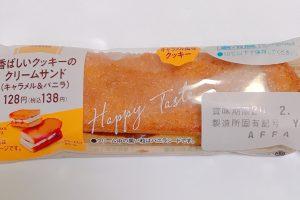 ファミリーマートの香ばしいクッキーのクリームサンド(キャラメル&バニラ)