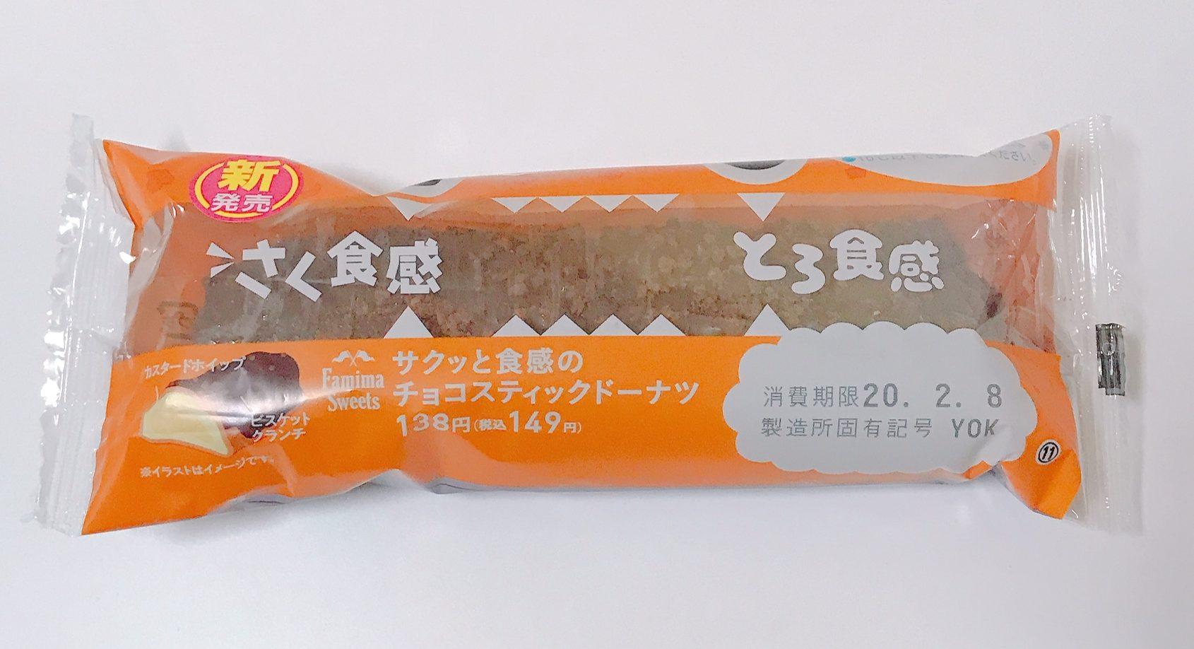 ファミリーマートのチョコスティックドーナツ