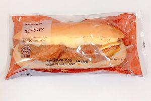ローソンのコロッケパン