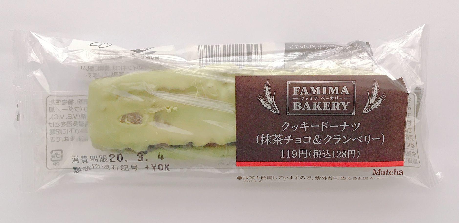 ファミマのクッキードーナツ(抹茶チョコ&クランベリー)