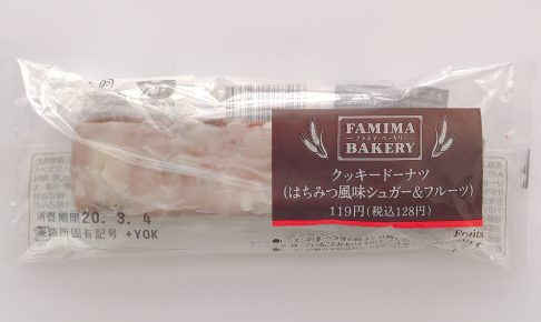 ファミマのクッキードーナツ(はちみつ風味シュガー&フルーツ)