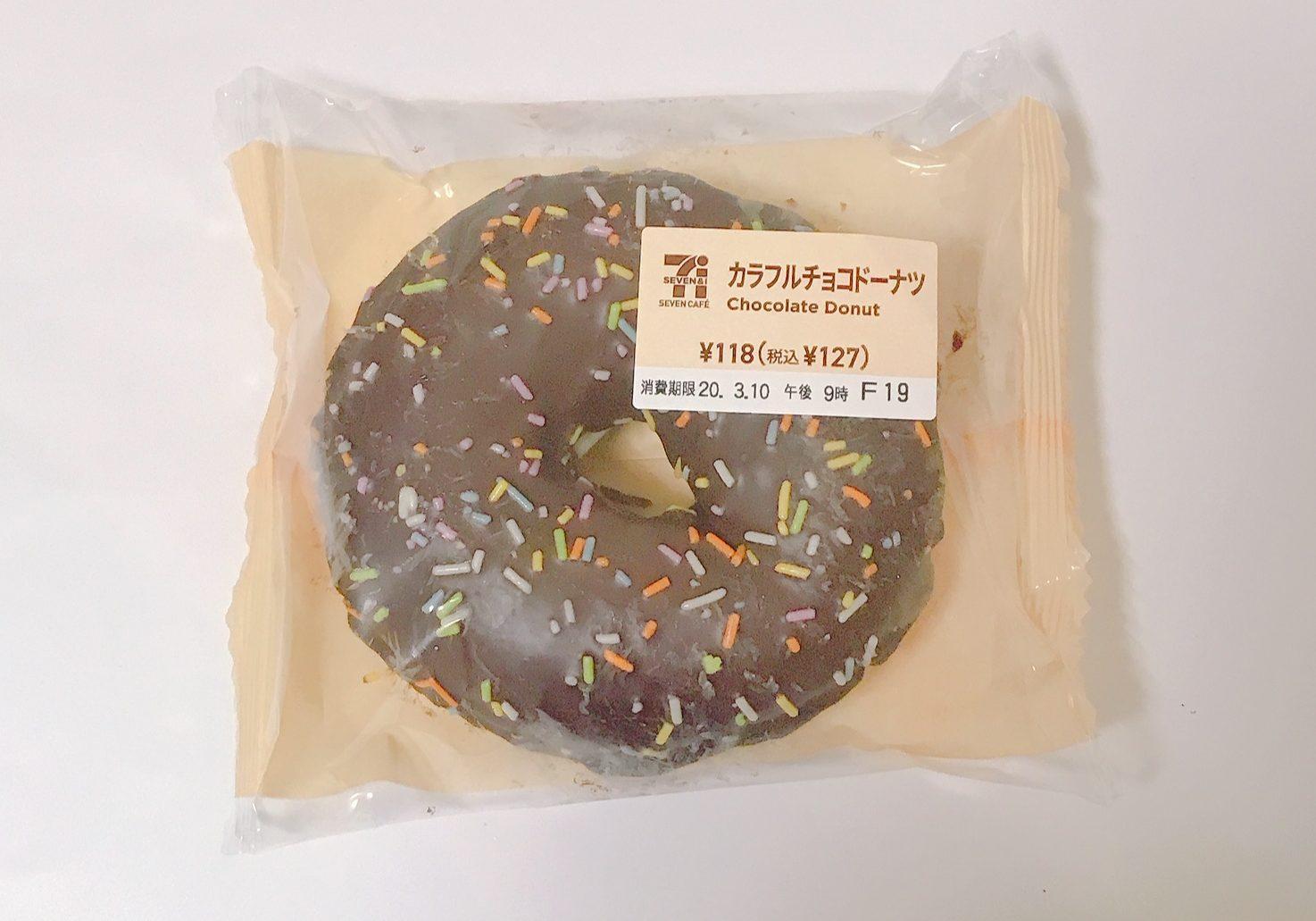 セブンのカラフルチョコドーナツ