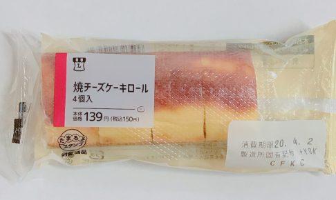 ローソンの焼チーズケーキロール