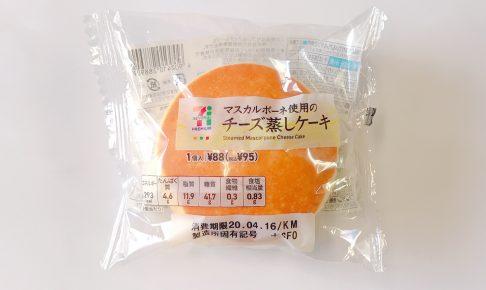 セブンのマスカルポーネ使用のチーズ蒸しケーキ