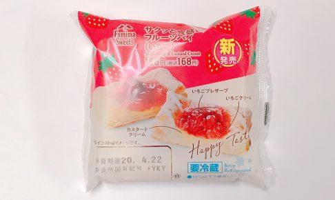 サクッと食感のフルーツパイ(いちご)